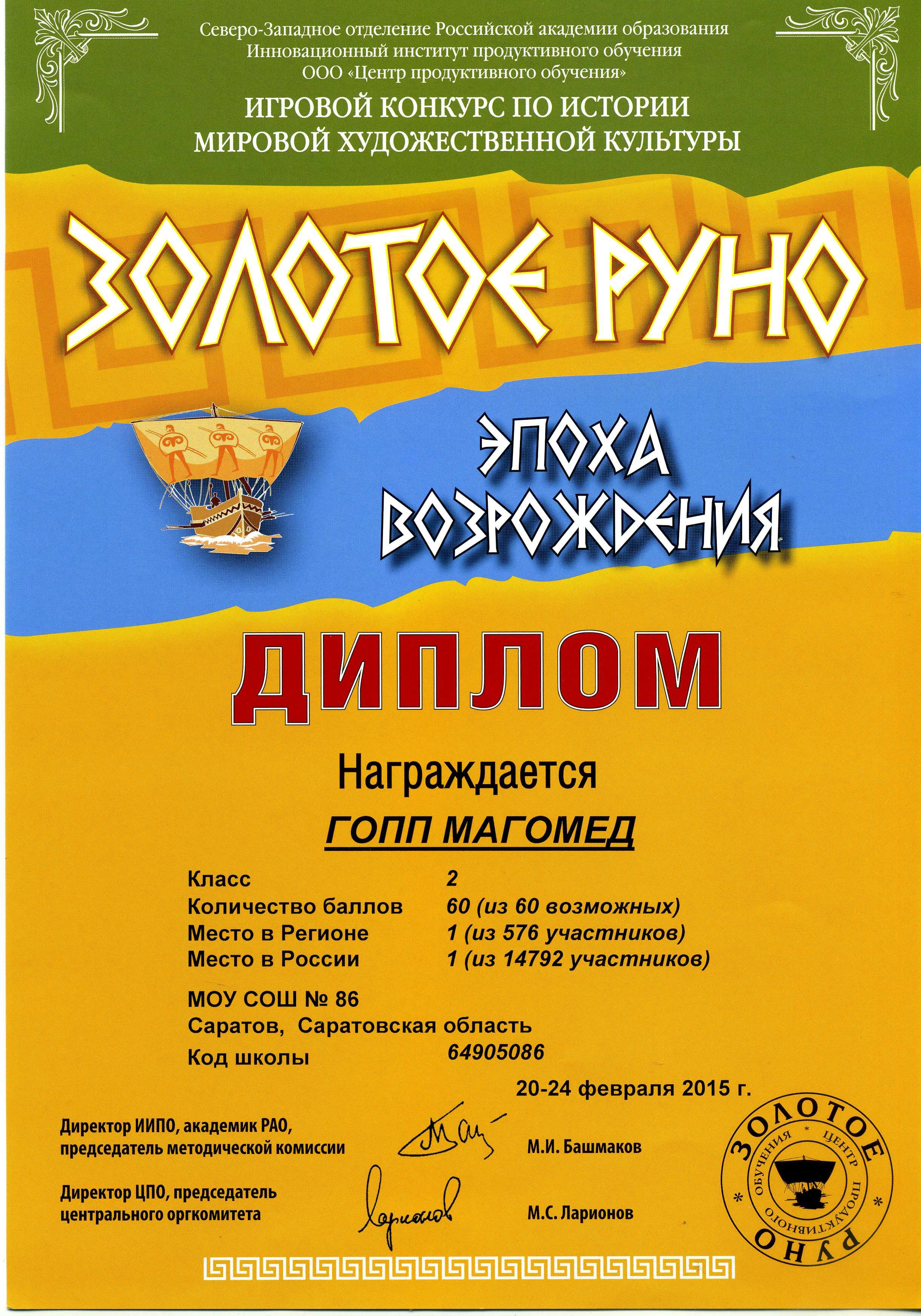 Конкурсы школа россии для 4 классов